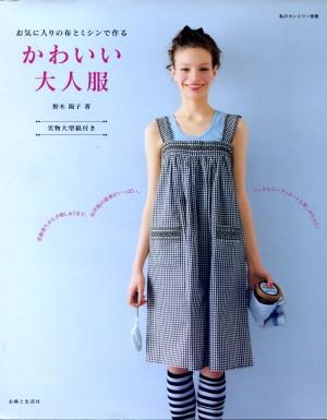 livre-couture-femme004
