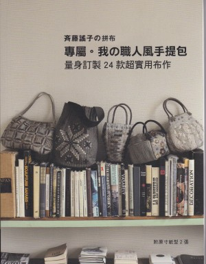 livre-patchwork-0005