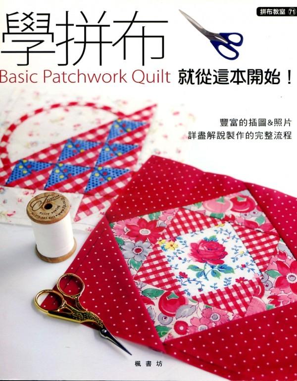 livre-patchwork-technique007
