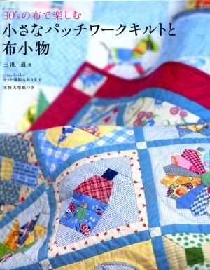 livre-sacs-patchwork008