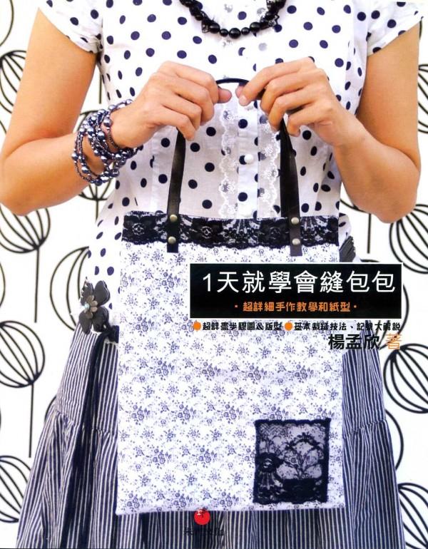 livre-sacs-patchwork012