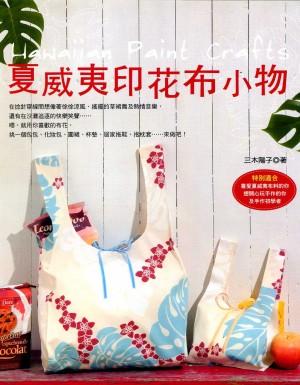 livre-sacs-patchwork016