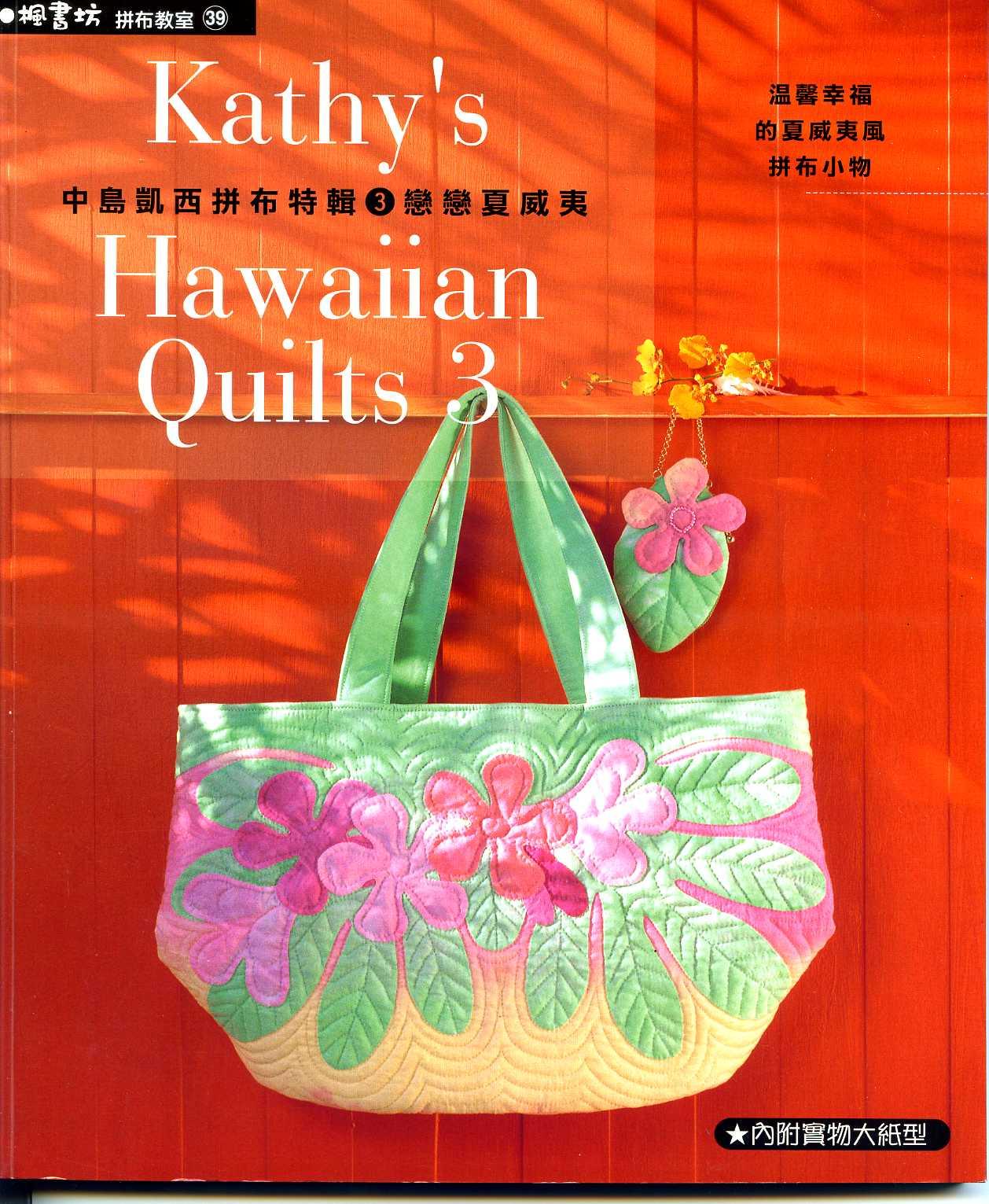 livre patchwork appliqu hawaien coq en patch le sp cialiste du patchwork 2500 tissus. Black Bedroom Furniture Sets. Home Design Ideas