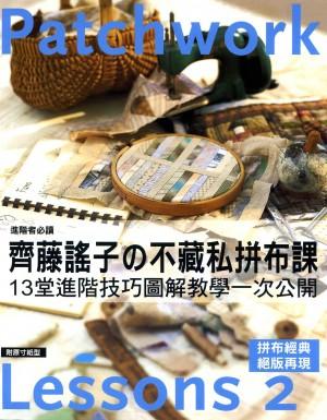 livre-yoko-saito006